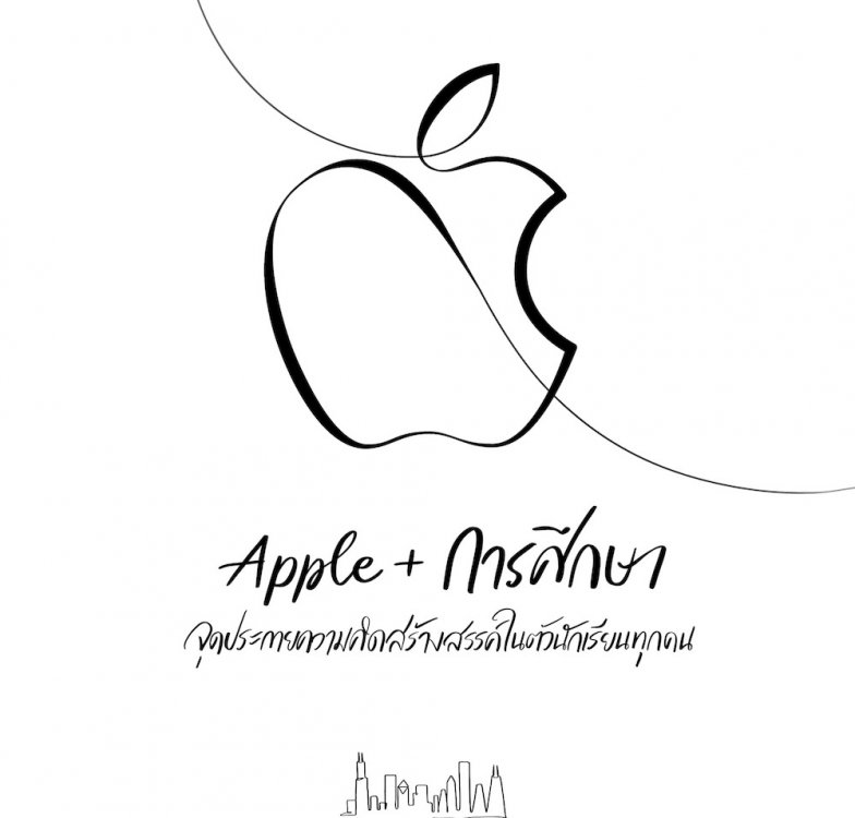 Apple Special Event March 2018.jpg